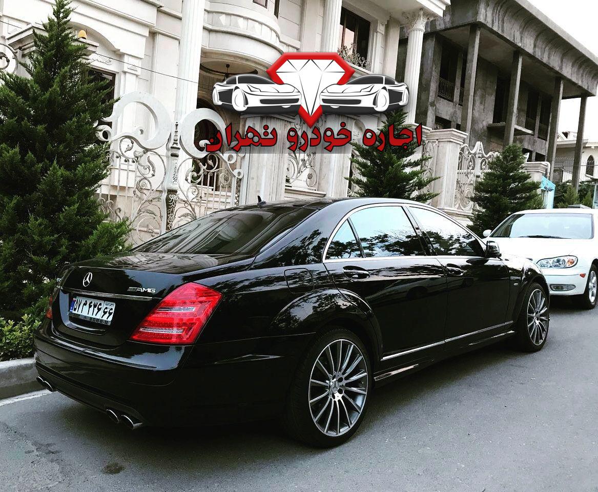 اجاره خودرو مرسدس بنز s500 - ارزان ترین اجاره خودرو در تهران