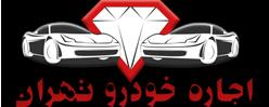 لوگو اجاره خودرو تهران