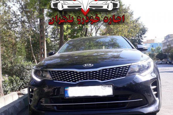 اجاره خودرو کیا اپتیما جی اف – اجاره ماشین ارزان قیمت در تهران